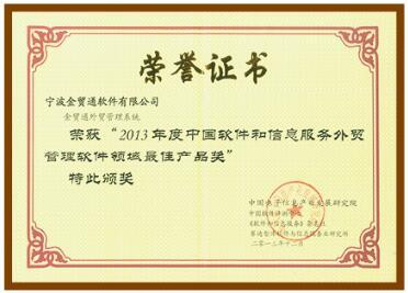 最佳产品奖荣誉证书.jpg
